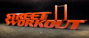 Street Workout, Стрит Воркаут